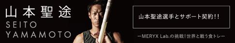 山本聖途 来夏の大会出場を目指す、山本聖途選手とサポート契約!!