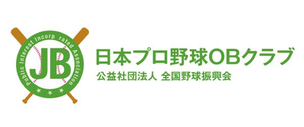日本プロ野球OBクラブ